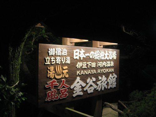 kanaya ryokan sign Kanaya Ryokan Onsen Kanaya Ryokan Onsen kanaya ryokan sign