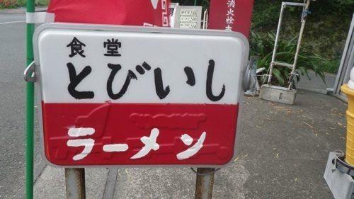 Tobi Ishi Tobi Ishi tobi ishi sign