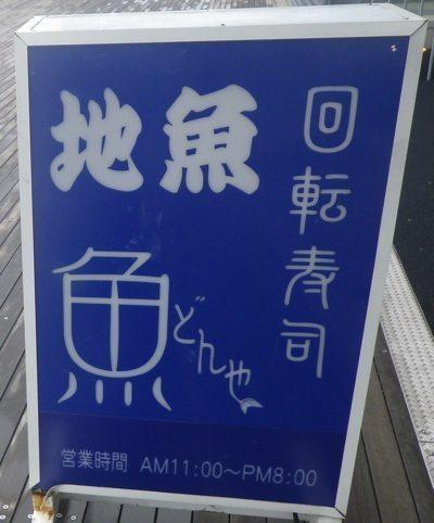 Kaiten Zushi Kaiten Zushi sakanadonya sign